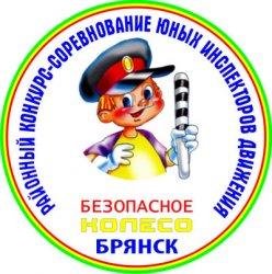 """Районный конкурс """"Безопасное колесо"""""""