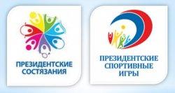 Президентские состязания и спортивные игры (школьный этап)
