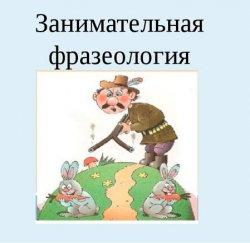 Всероссийская викторина «Занимательная фразеология»