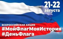"""Всероссийская акция """"Мой флаг, моя история"""""""